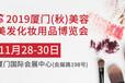 2019厦门国际美妆养生新零售博览会?厦门美博会