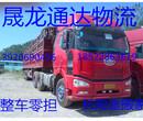 天津到佛山物流公司、货运公司图片