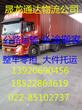 天津至太原货运公司--整车零担--货物运输图片