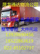 天津到兰州物流公司--大件托运--钢材托运