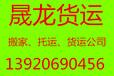 天津至七台河物流公司零担配货
