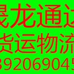 天津到集宁物流专线//货运物流图片