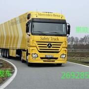 天津到南京物流专线大件运输
