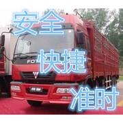 天津到南京物流专线货物运输