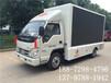 福田时代领航led广告宣传车电子视频广告车最新价格程力厂家直销