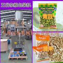 供应水果蔬菜种子颗粒包装机宠物饲料颗粒包装机农药颗粒包装机图片