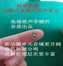 动圈单元耳机喇叭8mm石墨烯振膜耳机喇叭32欧图片