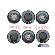 高档耳机喇叭40mm重低音32欧2.0磁4孔耳机喇叭40mm图片