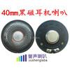 40mm头戴式蓝牙耳机喇叭40mm耳机喇叭生产厂家