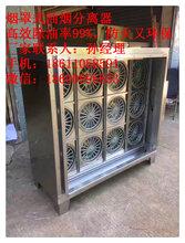 北京华夏紫光新型厨房动态离心甩油轮离心式油烟分离器