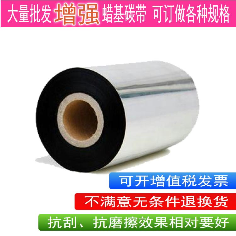 经销批发条码碳带增强蜡基碳带条码色带热转印碳带