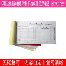 无碳复写联单印刷出入库单据制作出送货单收款收据表格定做