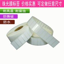 珠光膜不干胶标签防腐蚀珠光合成纸耐高温定做