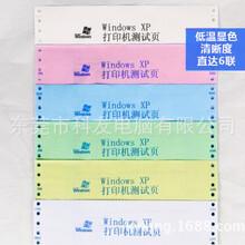 电脑针式打印纸三联二等分二联三等分四联五联出库送货单800页图片