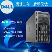 戴尔(DELL)PowerEdgeT630塔式服务器主机至强E5-2600V4系列