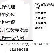 吉安劳务派遣公司,吉安劳务外包公司,吉安社保代办公司