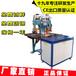 广州高频机熔接机_广州高频机熔接机生产商-振嘉