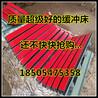 礦用阻燃緩沖床重型緩沖床可以有效的保護皮帶不受損
