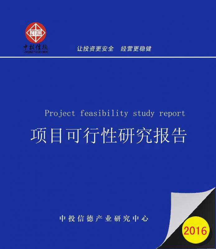 苦荞速溶茶生产项目可行性研究报告