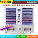为什么要投资自动售货机?自动售货机多少钱一台?广州自动售货机厂家