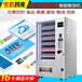 广州宝达智能售货机低投入,低成本,让你在家做老板自动售货机生产厂家