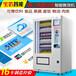 广州宝达智能售货机饮料零食自动售货机报价