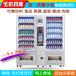 生鲜自动售货机冰冻海鲜自动售货机饮料零食自动售货机