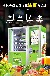 南平生鮮海鮮自動販賣機地鐵供應零食飲料自動售貨機