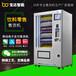 漳州啤酒xiang烟自动贩卖机漳州日用品自动售货机