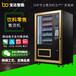 安陽牛奶咖啡自動販賣機酒店全天供應安全用品自動售貨機