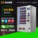 漳州零食飲料自動售貨機社區全天供應盒飯快餐自動販賣機