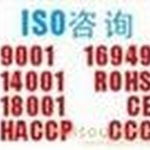 深圳ISO9000体系认证咨询深圳ISO14000