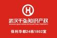武汉千弘知识产权商标专利版权工商服务