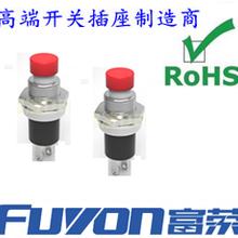 台湾富荣精密科技有限公司专业生产,按键开关,按钮开关,复位开关