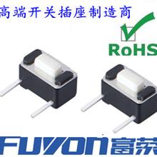 台湾富荣精密科技有限公司专业从事轻触开关、多功能开关、按键开关、微动开关、拨动开关、耳机插座、DC插座,USB连接器等
