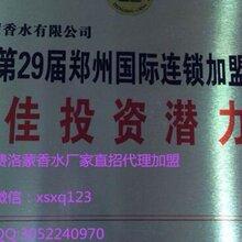 纯植物精油香水费#洛#蒙厂家招加盟