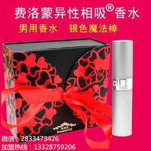 费洛蒙精油香水是如何在同行中力争上游,广受使用者喜爱的原因,现全面招商啦