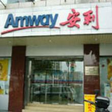 龙港安利直销店在哪里联系方式