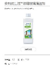 杭州临安市哪里能买到安利产品,送货电话