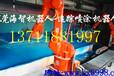 噴涂機器人廠家生產線,噴漆機械手供應商