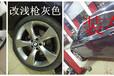 汽车原装轮毂颜色一层不变,想要凸显个性,就得给轮毂换个颜色