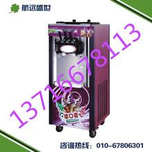 草莓口味冰淇淋机商用冰淇淋机果酱冰淇淋机冰淇淋的机器