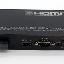 HDMI光端机/单模单芯HDMI光端机/HDMI光纤延长器