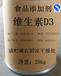 花园食品级维生素D3粉10万IU/G胆钙化醇