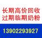 深圳奶粉回收公司