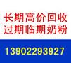 广州伪劣食品过期奶粉销毁回收厂家图片