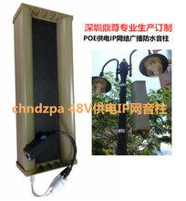 POE供电IP网络音柱厂家POE供电IP网络音柱报价图片