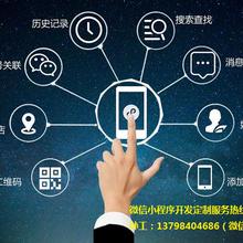 微信小程序开发,微信小程序制作,微信小程序推广