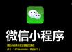 微信官网版、微信商城版小程序开发定制服务中心