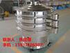 供应新乡旋振筛厂家不锈钢筛粉机800型1-3层旋振筛现货